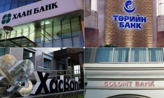 Банкууд арванхоёрдугаар сарын 1 хүртэл ажиллахгүй