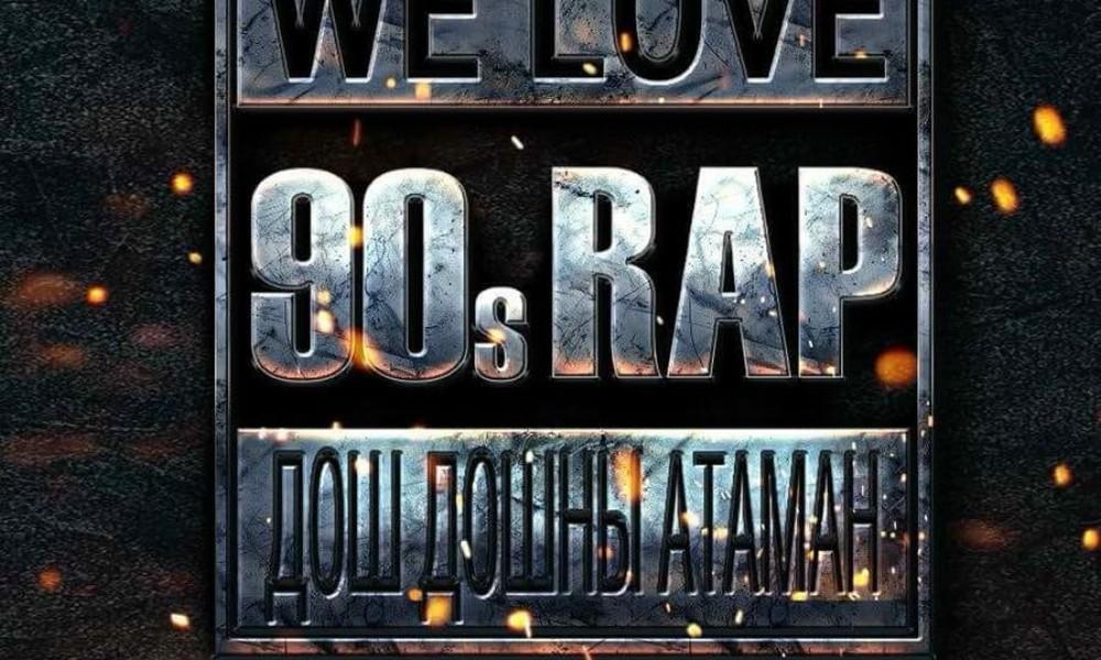 Rap challengeяг хэнд зориулагдсан вэ?