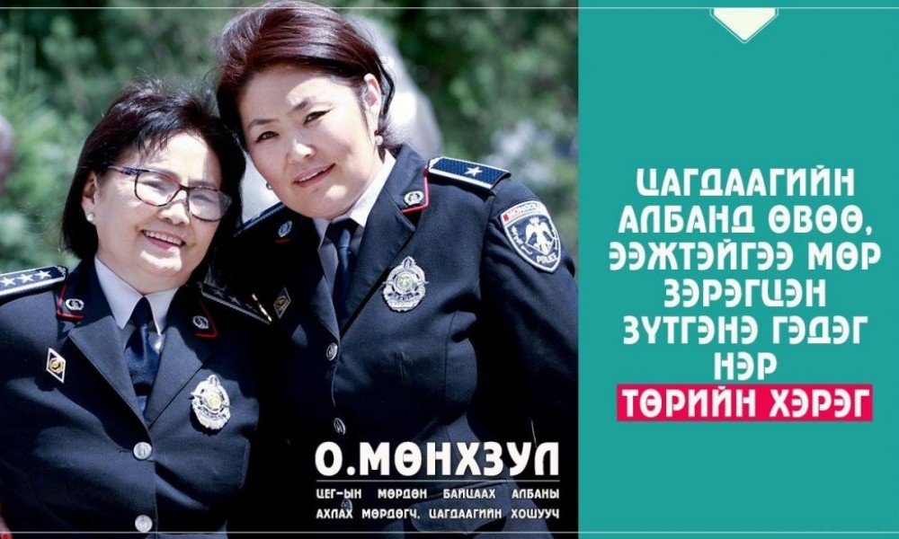 О.МӨНХЗУЛ: Гурван үеийн цагдаа гэдгээрээ бахархдаг