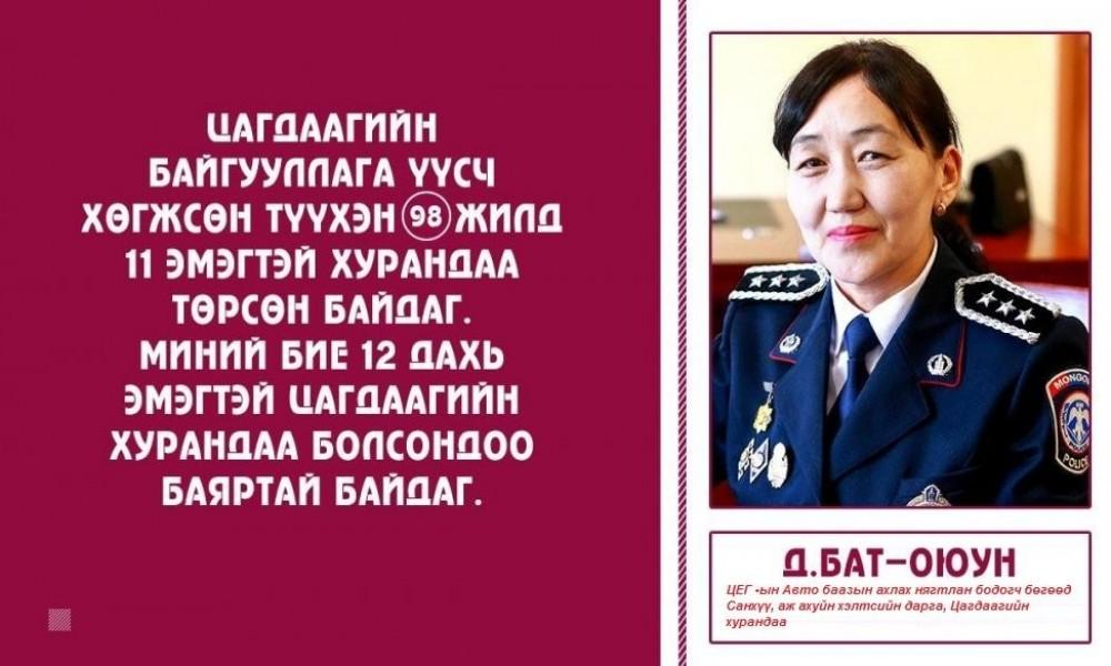 Д.БАТ–ОЮУН : Төрийн сүлдээ магнай дээрээ залдаг цагдаагийн албаараа бахархдаг